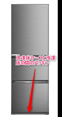 冷蔵庫から冷気が漏れるわけは?